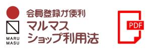 ショップ利用法PDF