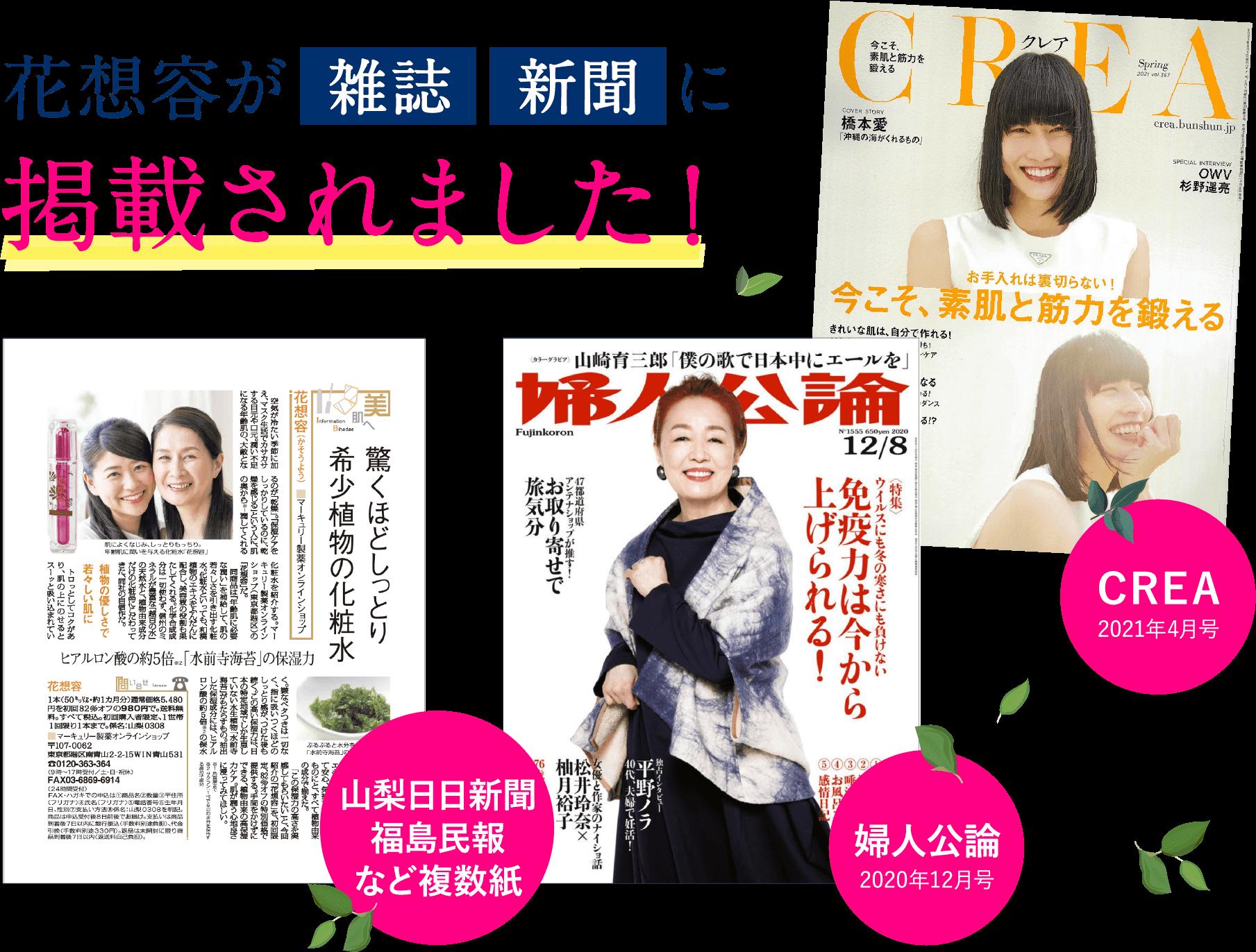 花想容が雑誌新聞に連載されました。山梨日日新聞福島民報など複数紙。婦人公論2020年12月号。CREA2021年4月号