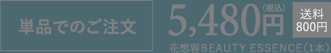 花想容  BEAUTY ESSENCE(1本)。単品でのご注文。5,480円税込。送料800円。