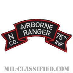 第75レンジャー歩兵連隊N中隊(第173空挺旅団)(Company N, 75th Infantry Ranger Regiment)[カラー/カットエッジ/パッチ/レプリカ]画像