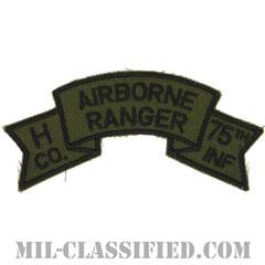 第75レンジャー歩兵連隊H中隊(第1騎兵師団)(Company H, 75th Infantry Ranger Regiment)[サブデュード/カットエッジ/パッチ/レプリカ]の画像