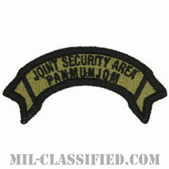 共同警備区域(Joint Security Area (JSA))[OCP/メロウエッジ/ベルクロ付パッチ]の画像