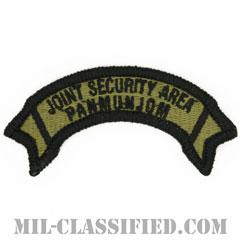 共同警備区域(Joint Security Area (JSA))[OCP/メロウエッジ/ベルクロ付パッチ]画像