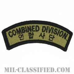 コンバイン デヴィジョン(第2歩兵師団米韓連合軍)タブ(2nd Infantry Division, Combined Forces ROK-US Tab)[OCP/メロウエッジ/ベルクロ付パッチ]の画像
