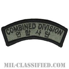 コンバイン デヴィジョン(第2歩兵師団米韓連合軍)タブ(Combined Forces ROK-US Tab)[UCP(ACU)/メロウエッジ/ベルクロ付パッチ]の画像