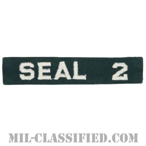 SEAL 2 [カラー/ネームテープ/生地テープ/パッチ/レプリカ]の画像