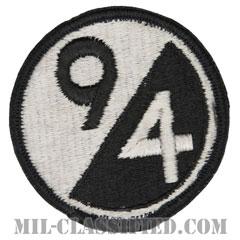 第94歩兵師団(94th Infantry Division)[カラー/メロウエッジ/パッチ]の画像