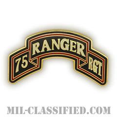 第75レンジャー連隊(75th Ranger Regiment)[カラー/CSIB/ASU用バッジ]の画像
