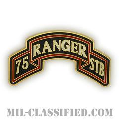 第75レンジャー連隊特殊部隊大隊(Special Troops Battalion, 75th Ranger Regiment)[カラー/CSIB/ASU用バッジ]の画像