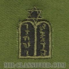 ユダヤ教従軍牧師科章(Chaplain Corps, Jewish Faith)[サブデュード/兵科章/パッチ/ペア(2枚1組)]の画像