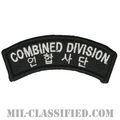 コンバイン デヴィジョン(第2歩兵師団米韓連合軍)タブ(Combined Forces ROK-US Tab)[カラー/メロウエッジ/パッチ]の画像