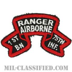 第75レンジャー連隊第1大隊(1st Battalion, 75th Ranger Regiment)[カラー/1974-1984/カットエッジ/パッチ]の画像