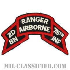 第75レンジャー連隊第2大隊(2nd Battalion, 75th Ranger Regiment)[カラー/1974-1984/カットエッジ/パッチ]の画像
