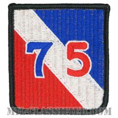 第75歩兵師団(75th Infantry Division)[カラー/メロウエッジ/パッチ]の画像