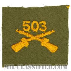 第503歩兵連隊歩兵科章(503rd Infantry Regiment)[カラー/兵科章/パッチ/1点物]の画像