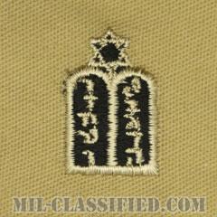 ユダヤ教従軍牧師科章(Chaplain Corps, Jewish Faith)[デザート/兵科章/パッチ/ペア(2枚1組)]の画像