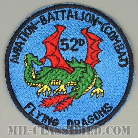 第52戦闘航空大隊(52nd Combat Aviation Battalion)[カラー/カットエッジ/パッチ/1点物]の画像