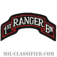 第1レンジャー大隊(1st Ranger Battalion)[カラー/カットエッジ/パッチ/レプリカ]の画像