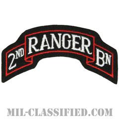 第2レンジャー大隊(2nd Ranger Battalion)[カラー/カットエッジ/パッチ/レプリカ]の画像