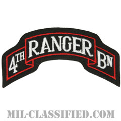 第4レンジャー大隊(4th Ranger Battalion)[カラー/カットエッジ/パッチ/レプリカ]の画像