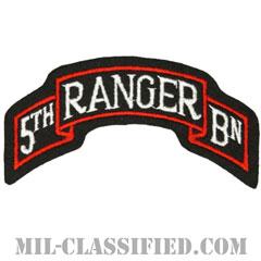 第5レンジャー大隊(5th Ranger Battalion)[カラー/カットエッジ/パッチ/レプリカ]の画像