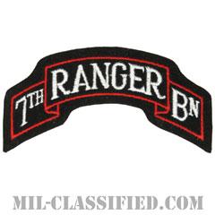 第7レンジャー大隊(7th Ranger Battalion)[カラー/カットエッジ/パッチ/レプリカ]の画像