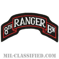 第8レンジャー大隊(8th Ranger Battalion)[カラー/カットエッジ/パッチ/レプリカ]の画像