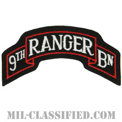 第9レンジャー大隊(9th Ranger Battalion)[カラー/カットエッジ/パッチ/レプリカ]の画像