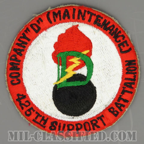 第425支援大隊D中隊(D Company, 425th Support Battalion)[カラー/カットエッジ/パッチ/1点物]の画像