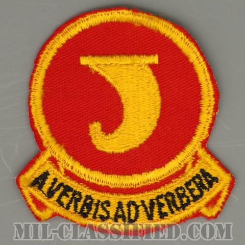 第1歩兵師団砲兵部隊(1st Infantry Division Artillery)[カラー/カットエッジ/パッチ/1点物]の画像