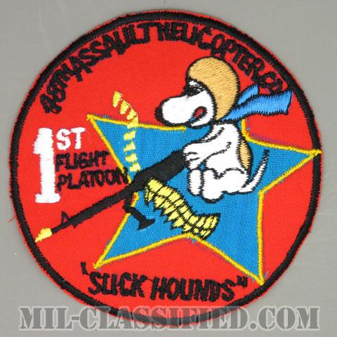 第48攻撃ヘリコプター中隊第1飛行小隊(1st Flight Platoon, 48th Assault Helicopter Company )[カラー/カットエッジ/パッチ/レプリカ1点物]の画像