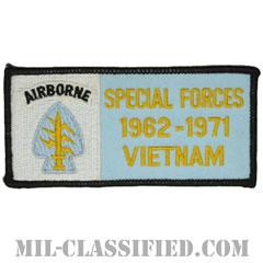特殊部隊群ベトナム戦争ベテラン(SPECIAL FORCES 1962-1971 VIETANM)[カラー/メロウエッジ/パッチ]の画像