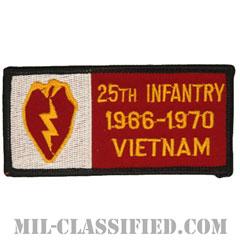 第25歩兵師団ベトナム戦争ベテラン(25TH INFANTRY 1966-1970 VIETNAM)[カラー/メロウエッジ/パッチ]の画像