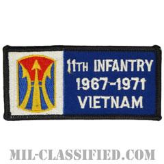 第11歩兵旅団ベトナム戦争ベテラン(11TH INFANTRY 1967-1971 VIETNAM)[カラー/メロウエッジ/パッチ]の画像