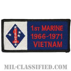 第1海兵師団ベトナム戦争ベテラン(1ST MARINE 1966-1971 VIETNAM)[カラー/メロウエッジ/パッチ]の画像