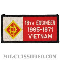 第18工兵旅団ベトナム戦争ベテラン(18TH ENGINEER 1965-1971 VIETNAM)[カラー/メロウエッジ/パッチ]の画像
