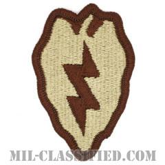 第25歩兵師団(25th Infantry Division)[デザート/メロウエッジ/パッチ]画像