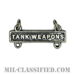 射撃技術章用バー (タンクウエポン)(Qualification Bar, TANK WEAPONS)[カラー/燻し銀/バッジ]の画像