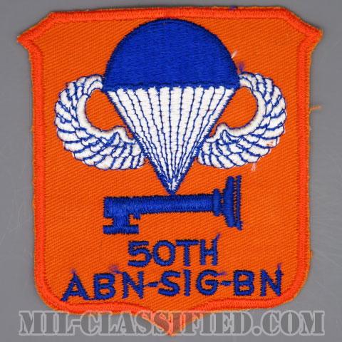 第50空挺通信大隊(50th Airborne Signal Battalion)[カラー/カットエッジ/パッチ/1点物]の画像