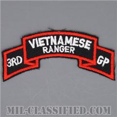 南ベトナム軍レンジャーアドバイザー (アメリカ軍事顧問)(Vietnamese Ranger, 3rd Group)[カラー/カットエッジ/パッチ/レプリカ1点物]の画像