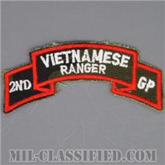 南ベトナム軍レンジャーアドバイザー (アメリカ軍事顧問)(Vietnamese Ranger, 2nd Group)[カラー/ERDLリーフ生地/カットエッジ/パッチ/レプリカ1点物]の画像