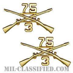 第75レンジャー連隊第3大隊歩兵科章(3rd Bn, 75th Ranger Regiment, Branch Insignia)[カラー/兵科章(将校用)/バッジ/ペア(2個1組)]の画像