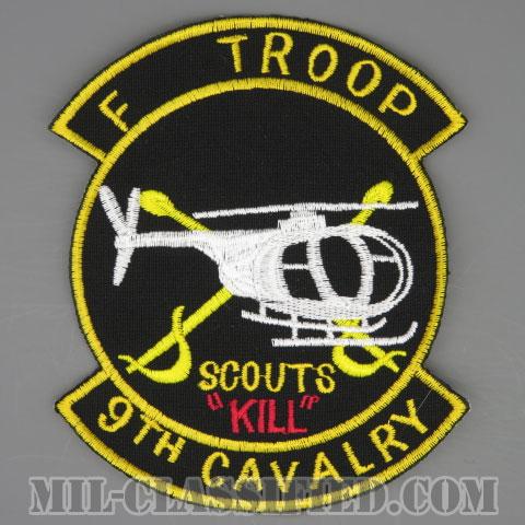 第9騎兵連隊第1大隊F中隊(F Troop, 1st Squadron, 9th Cavalry Regiment)[カラー/カットエッジ/パッチ/レプリカ1点物]の画像
