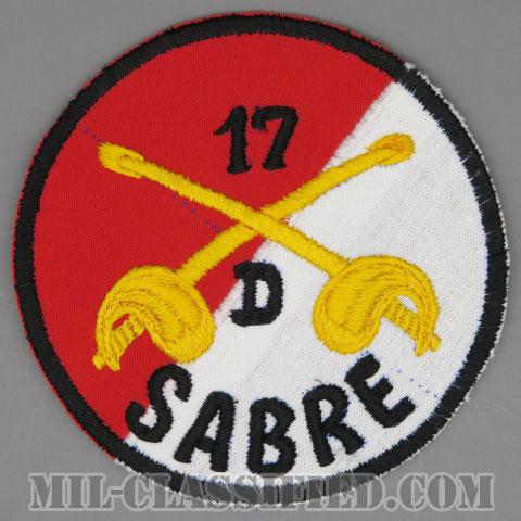 第17騎兵連隊第D中隊(D Troop, 17th Cavalry Regiment)[カラー/カットエッジ/パッチ/レプリカ1点物]の画像