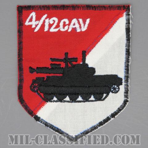 第12騎兵連隊第4大隊(4th Squadron, 12th Cavalry Regiment)[カラー/カットエッジ/パッチ/レプリカ1点物]の画像