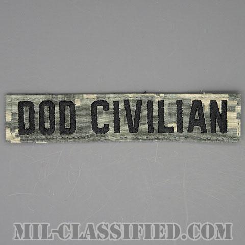 DOD CIVILIAN(Department of Defense Civilians/アメリカ国防総省民間・軍属・非戦闘員) [UCP(ACU)/ブラック刺繍/ネームテープ/ベルクロ付パッチ]の画像
