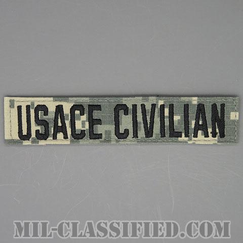 USACE CIVILIAN(US Army Corps of Engineers/アメリカ陸軍工兵民間・軍属・非戦闘員) [UCP(ACU)/ブラック刺繍/ネームテープ/ベルクロ付パッチ]の画像