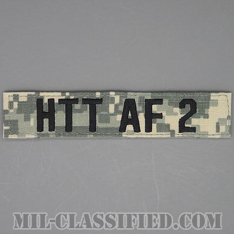 HTT AF 2(Human Terrain Teams Afghanistan 2/アフガニスタン第2人文調査チーム(バグラム)) [UCP(ACU)/ブラック刺繍/ネームテープ/ベルクロ付パッチ]の画像