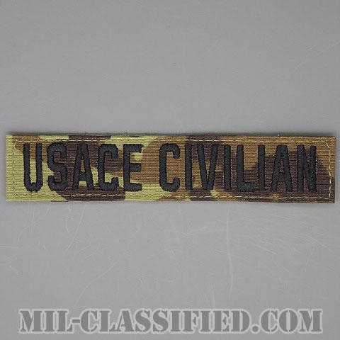 USACE CIVILIAN(US Army Corps of Engineers Civilian/アメリカ陸軍工兵民間・軍属・非戦闘員) [OCP/ブラック刺繍/ネームテープ/ベルクロ付パッチ]の画像