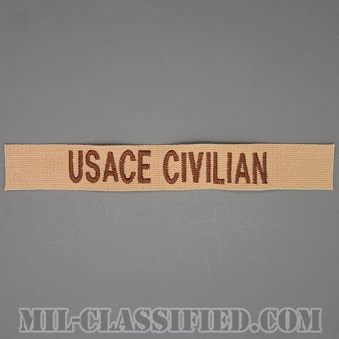 USACE CIVILIAN(US Army Corps of Engineers Civilian/アメリカ陸軍工兵民間・軍属・非戦闘員) [デザート/ブラウン刺繍/ネームテープ/パッチ]の画像